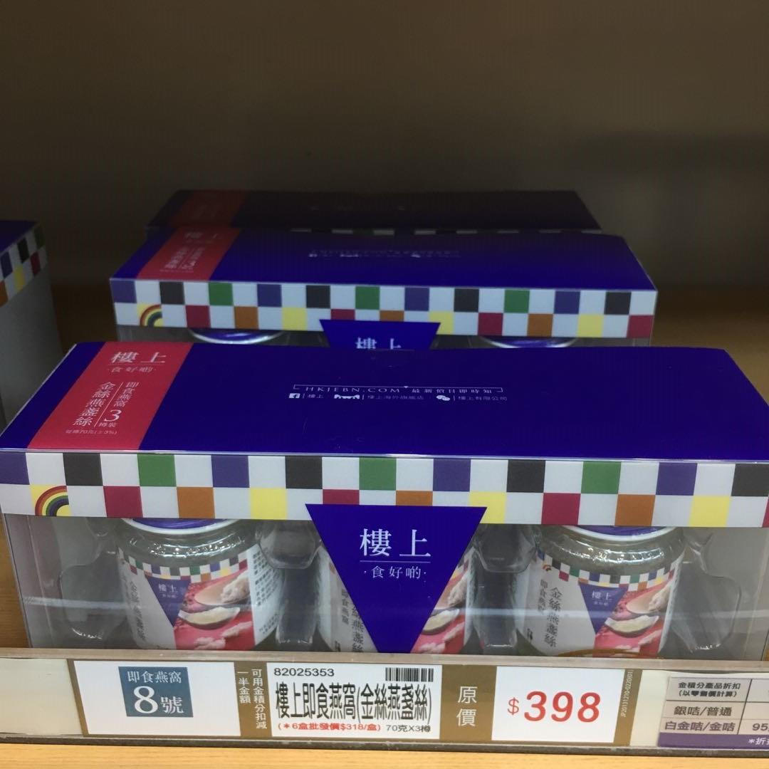 香港代购 楼上 罐头装 即食燕窝 金丝燕盏丝70克X3瓶  配糖浆