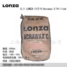 Prilled润湿分散剂快速发货 润滑剂 Acrawax 进口瑞士龙沙LONZA