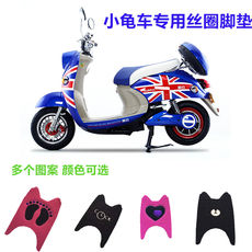 Electric bike scooter mat motorcycle mat little turtle king electric bike pedal mat battery car mat universal