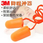 正品3M耳塞1110海绵带线防噪音降噪隔音学习睡觉工业呼噜睡眠男女