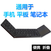 超薄折叠触摸蓝牙键盘无线安卓苹果手机通用外接迷你ipad平板便携