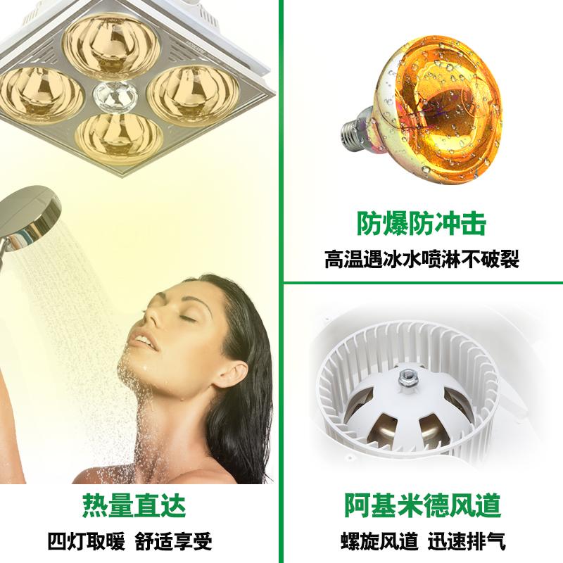 鸿雁四灯暖浴霸灯泡集成吊顶三合一嵌入式暖灯浴室浴霸灯暖卫生间