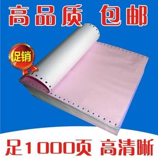 包邮电脑打印纸 两联两等分打印纸241-2  二联二等分 发货单