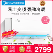 35GW WCBN8A3@大1.5匹变频智能空调冷暖家用挂机 KFR Midea