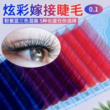 Colour Grafted Eyelashes Single-root Planting Eyelashes Colour Grafted False Eyelashes Red Purple Blue Tricolor Mixing