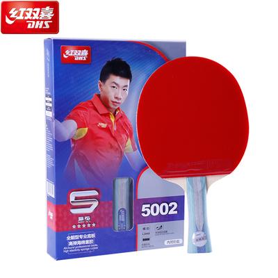 正品红双喜5星乒乓球拍5002五星级乒乓球成品拍5006一体型纯木