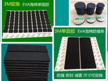 可定做 强力无痕泡沫胶垫 防撞减震EVA黑色泡棉胶条 海绵3M单面胶