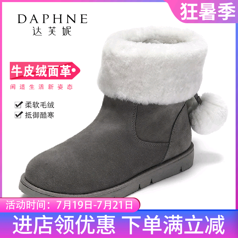 Daphne/达芙妮平底甜美蝴蝶结毛球装饰短靴长毛绒保暖雪地靴短筒