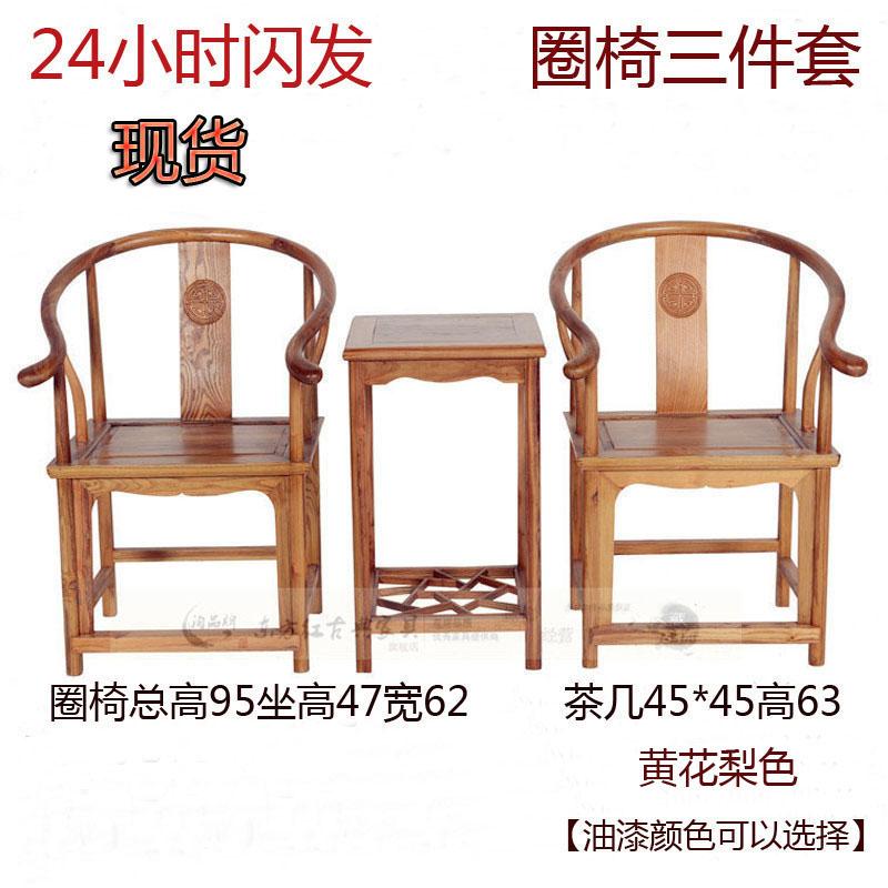 圈椅太师椅三件套实木皇宫官帽椅明清仿古新中式榆木椅子家具特价
