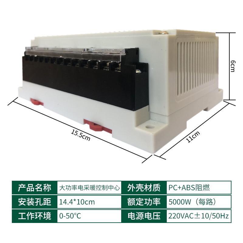 大功率电采暖控制中心集中单路5KW五路25KW地暖煤改电加热制暖