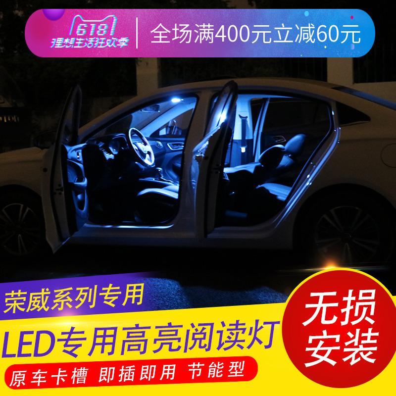 荣威i6/ei6/i5/Ei5/i6plus车用阅读灯氛围灯LED尾箱灯车内照明灯