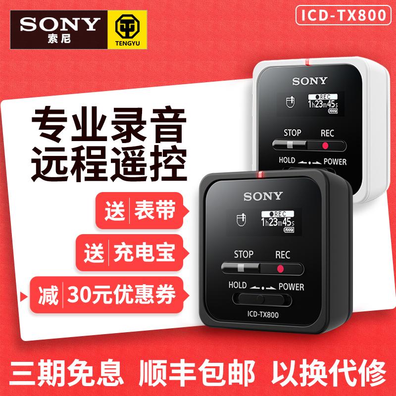 Sony Sony professional recording pen ICD-TX800 intelligent HD