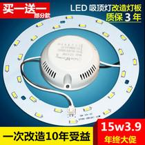 led吸顶灯改造灯板灯芯led圆形节能灯泡照明灯条贴片改装灯管灯盘