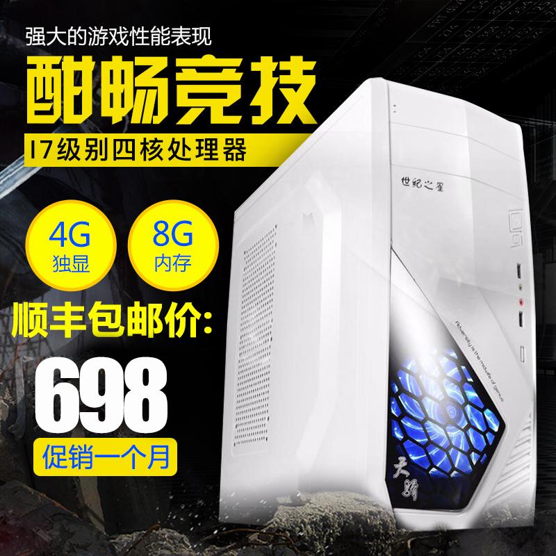 I7/GTX1060独显吃鸡游戏配置组装台式电脑主机整机全套非二手主机