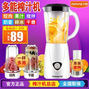 九阳多功能榨汁机电动家用果蔬全自动迷你学生水果汁料理鲜炸果汁