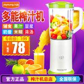 JYL 九阳料理机多功能家用小型榨汁电动果汁婴儿辅食搅拌机 C051