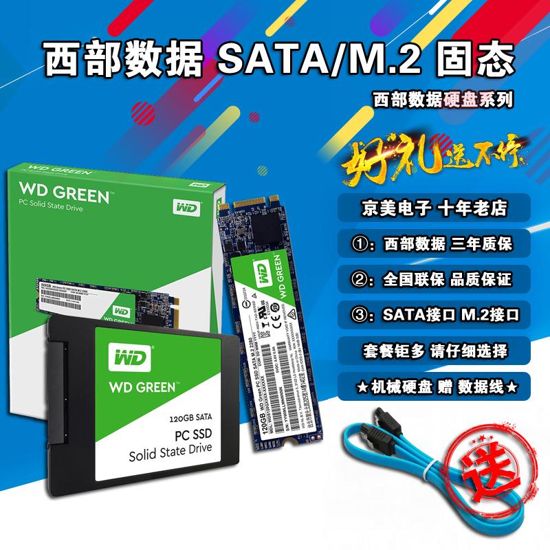 WD/西部数据 120G 240G 1TB  SATA/M.2 SSD笔记本台式机固态硬盘