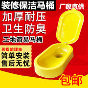 Temporary toilet plastic squatting toilet urinal disposable plastic site simple urinal thickening