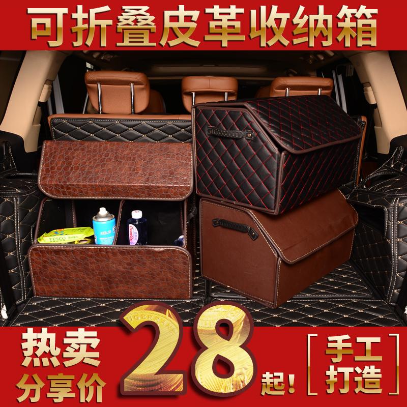 汽车后备箱储物箱收纳箱折叠整理箱车载内饰多功能置物箱车内用品