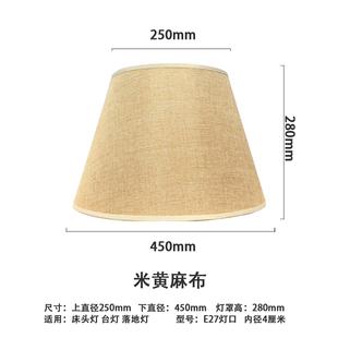 台灯灯罩配件E27长方形亚麻布灯罩床头灯壁灯落地灯布艺灯罩包邮