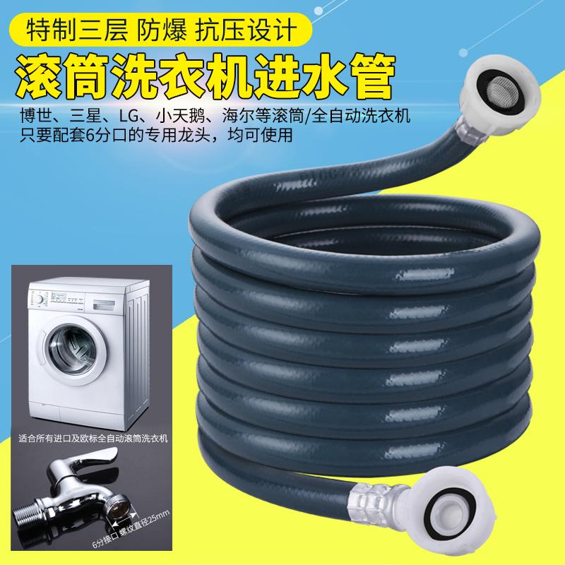 博世西门子三星滚筒洗衣机进水管6分售后通用加长上水软管延长管