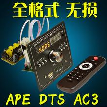 DTS無損藍牙解碼器APE播放器MP4/MP5MP3解碼板MTV高清視頻播放器