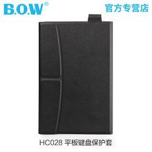 BOW HB028/030藍牙鍵盤保護套 蘋果mini4平板新ipad air1/2鍵盤套