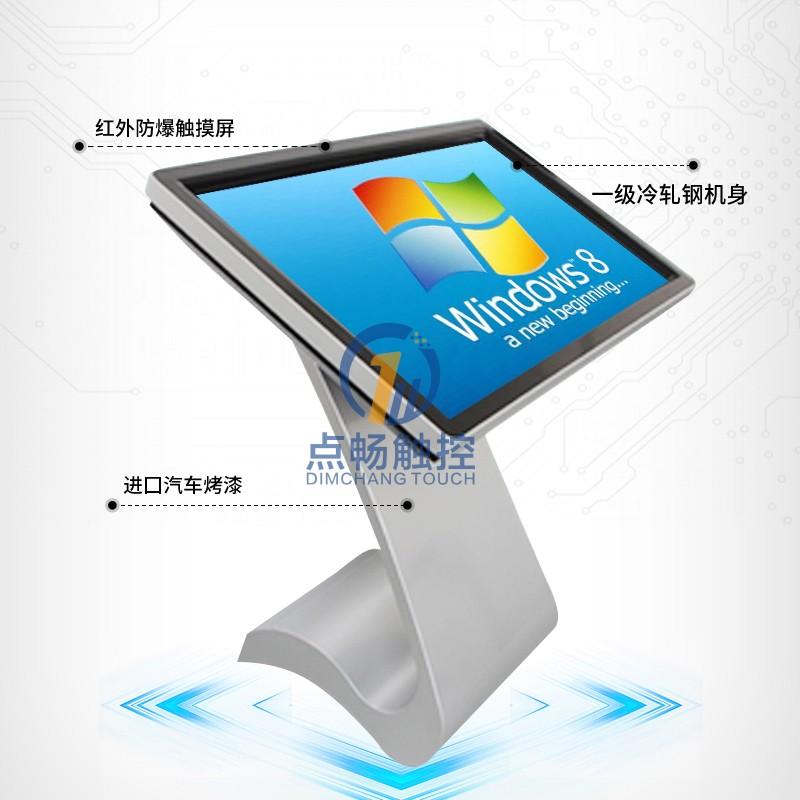 43寸广告机卧式自助电容触摸查询展示显示屏电脑一体机外壳定制