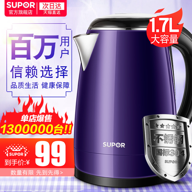 苏泊尔电热水壶容量