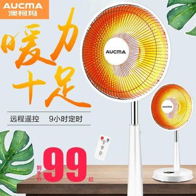 澳柯玛小太阳取暖器家用烤火炉立式大号升降摇头电暖气宿舍电热扇
