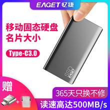 忆捷固态移动硬盘500g移动SSD手机硬盘256g外接128G大容量1T企业办公512g高速硬盘mac电脑外置固态硬盘超薄