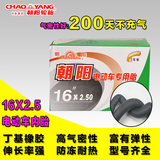 Chaoyang tire 16*2.5/16X2.5 boutique curved mouth electric car inner tube battery car accessories