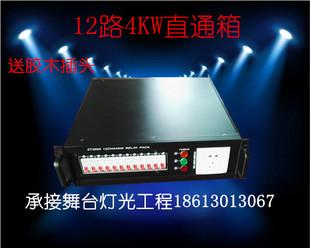 12路电源直通箱硅箱 新品小型电源直通箱舞台灯光电源柜数字硅箱