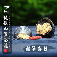 Keith铠s titanium tea egg tea tea filter tea leak tea utensils tea filter filter portable tea maker