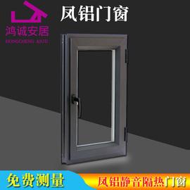 北京武汉南京凤铝断桥铝门窗封阳台铝包木铝合金天窗隔音漂移窗户图片