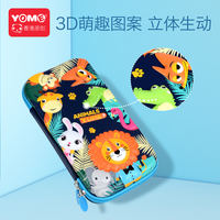 Yome primary school stationery box men and women 3D stereo large capacity silent waterproof children multi-function pencil case pencil case