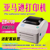 Express Amazon Label Printer Thermal Label Machine Two-Dimensional Code E Postal Package Printing