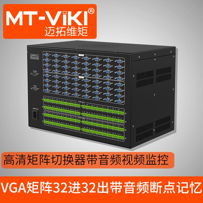 迈拓维矩vga矩阵切换器带音频32进32出高清监控视频矩阵主机