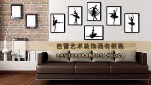 艺术装饰有框教室芭蕾海报房海咖啡厅有框画芭蕾挂画舞蹈咖啡