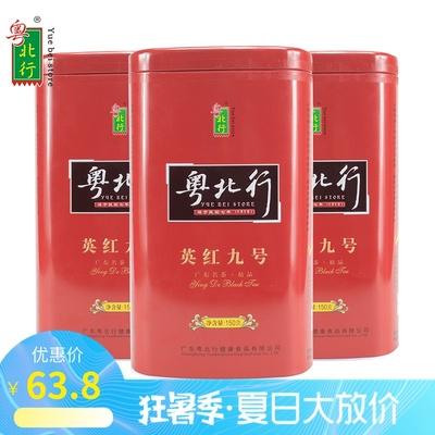 粤北行英红九号 英九红茶茶叶150克罐装清香型英红9号英9英红茶叶