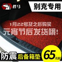 汽车丝圈后备箱垫尾箱专用别克君威新君越威朗昂克拉XT全新英朗GT