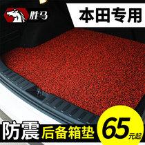 汽车丝圈后备箱垫尾箱东风本田新CRV老思域飞度XRV雅阁8八代七7代