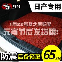 汽车丝圈后备箱垫尾箱专用于日产尼桑阳光骊威逍客新天籁骐达奇骏