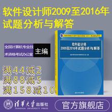 【官方正版】软件设计师2009至2016年试题分析与解答 清华大学出版社 软件设计师考试教程教材配套辅导用书 计算机软件考试 历年