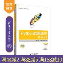 (官方正版)Python网络编程(Linux) 清华大学出版社 赵宏 包广斌 马栋林 Python网络编程(大数据与人工智能技术丛书)