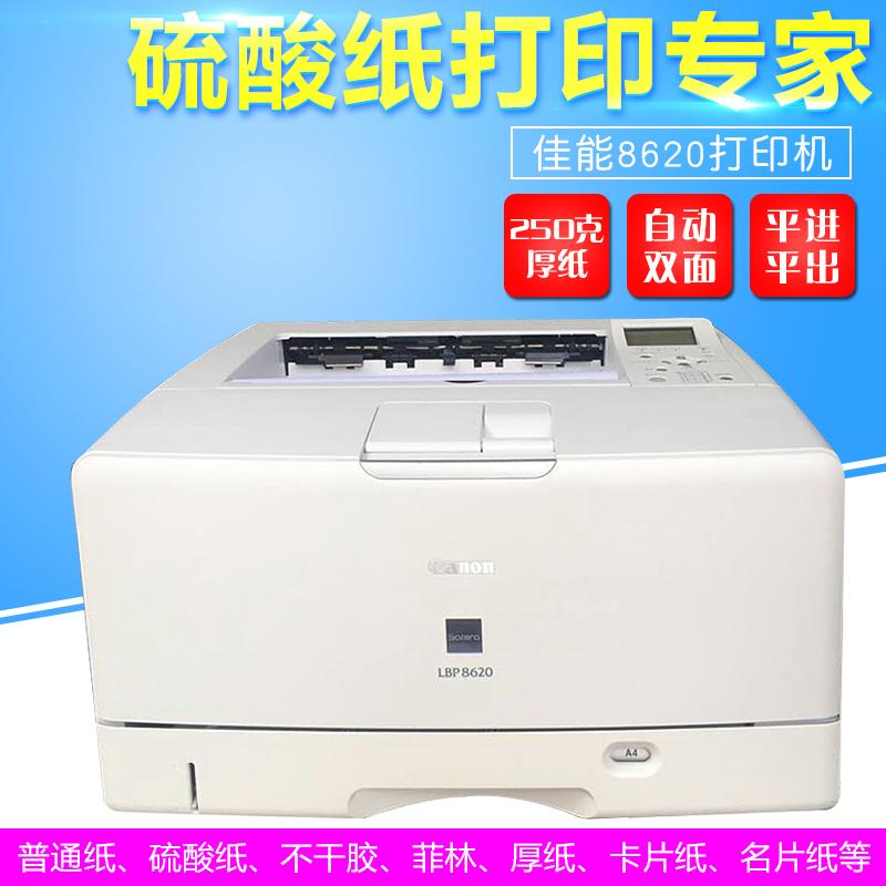 佳能8630/8620 8610黑白激光A3图纸打印机 硫酸纸 试卷硫酸纸打印