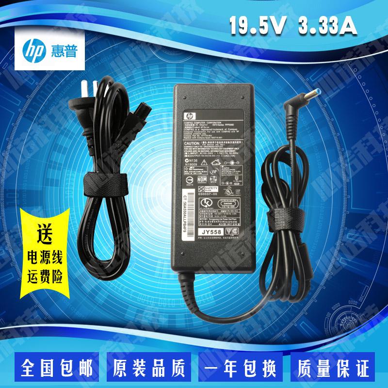 惠普19.5V3.33A电源适配器 笔记本电脑充电器 蓝色接口内有小针