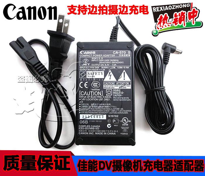 包邮佳能摄像机ca-570适配器FS200 FS306 FS36 HFG10电源直充电器