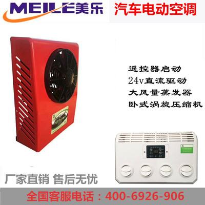 车载独立制冷变频空调改装驻车24v直流电动卧式涡旋压缩机空调