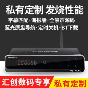 海美迪Q10四代汇创数码网络机顶盒 蓝光4K高清HDR硬盘NAS播放器